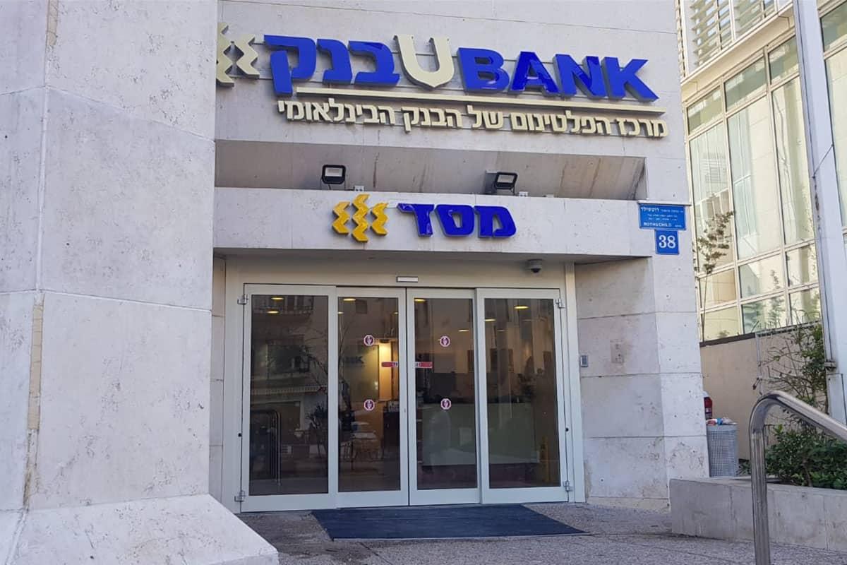 דלת כניסה בנק הבינלאומי