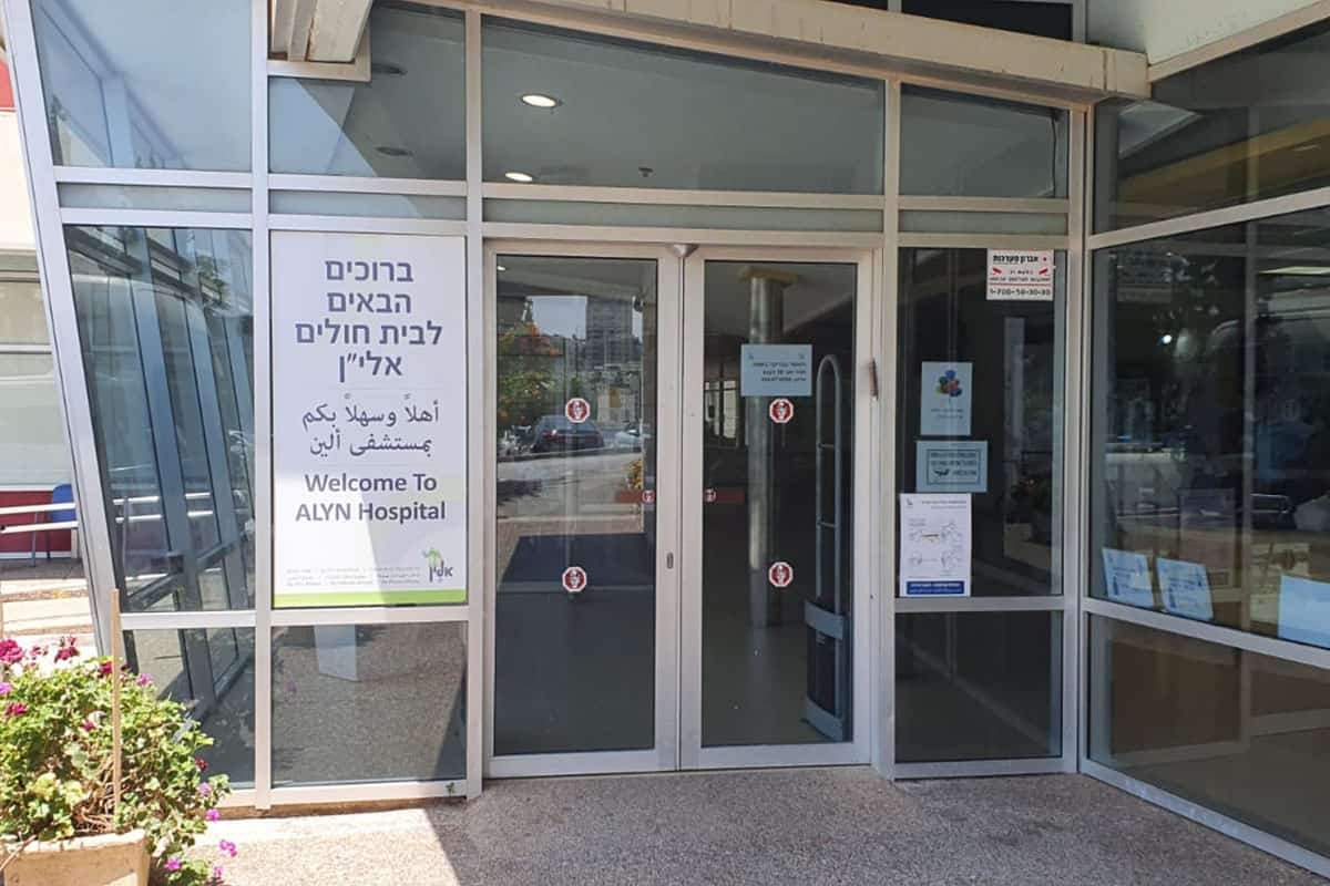 דלת כניסה לבית חולים